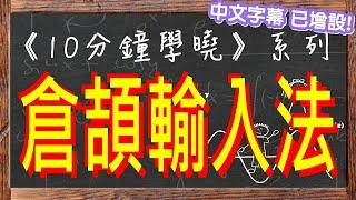 【中文打字】10分鐘完美KO倉頡輸入法!(己增設中文字幕+筆記免費下載) 10-minute Chinese Typing intensive lesson