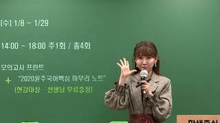[공셀] 9급 공무원 행정직 국어 이윤주선생님 단원별 …