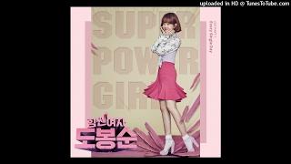 에브리 싱글 데이 (Every Single Day) – Super Power Girl (Instrumental) (힘쎈여자 도봉순 OST Part.7)