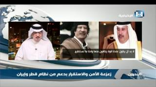 نائب في مجلس النواب البحريني: المكالمة أثبتت تدخلات النظام القطري لمحاولة زعزعة أمن البحرين