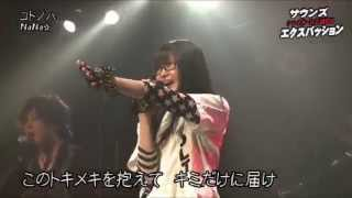 ①Co-to-no-ha(生演奏)【NaNa☆】苫小牧ケーブルTV放映