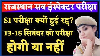 राजस्थान सब इंस्पेक्टर परीक्षा रद्द क्यों हुई    13-15 सितंबर को नहीं होगा पेपर    SI Exam Date