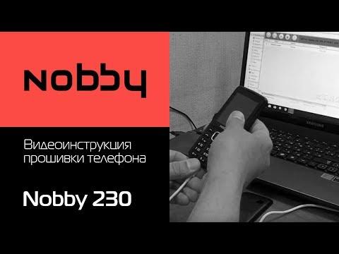 Видеоинструкция по прошивке мобильного телефона Nobby 230