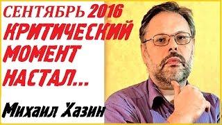 Михаил Хазин Последнее о Кризисе. Хазин: Рубль Просядет!