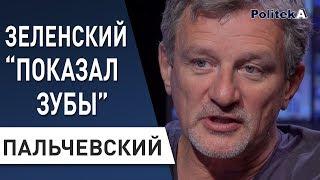 """Зеленский выгнал """"лайно"""" : Пальчевский - """"Розбійник"""" , Баканов , команда Зе"""