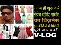 How to Start Ladies Readymade Garment Shop With Low Investment