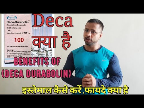 What is Deca in Hindi | (Deca क्या है) | deca durabolin | How to use Deca  safely
