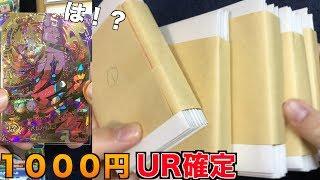【前編】1000円UR確定オリパ 50パック購入! ドラゴンボールヒーローズ