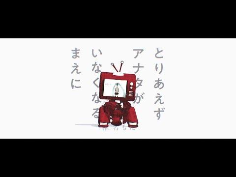 椎名もた - とりあえずアナタがいなくなるまえに / siinamota - Toriaezu Anataga Inakunarumaeni