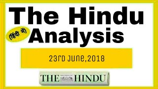 23 June 2018 - The Hindu News Paper Analysis - [UPSC/SSC/IBPS/All Government Exam] Current affairs