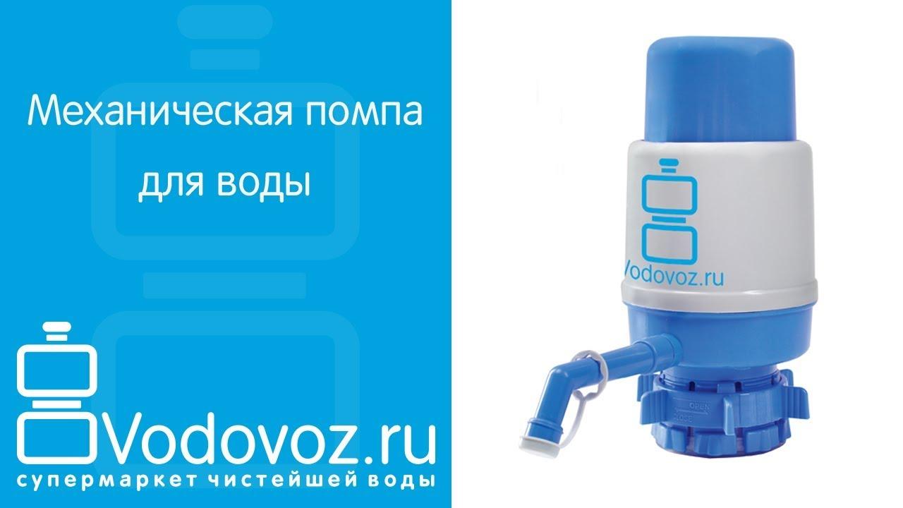 Ручной насос для воды своими руками - YouTube
