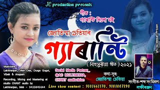 GUARANTEE Dilu Moi By Jyotishma Chetia (Lyrical Video) | New Assamese Song 2021