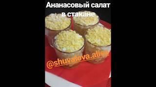 Ананасовый салат в стакане