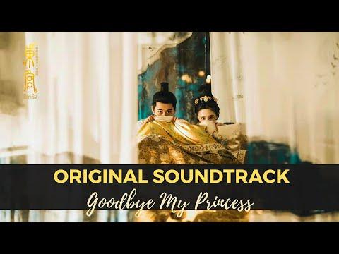 【东宫】【Instrumental OST】【纯音乐精选集】【Goodbye My Princess 】【BGM】【SoundTrack】