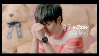 羅志祥 Show Lo - 愛不單行 You Won't Be Alone (官方完整版MV)
