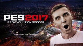 PES 2017 / ПОИГРАЛ И ОЦЕНИЛ(монеты FIFA 16, FIFA 15, FIFA 14 - http://goo.gl/sQFBnm Twitter - https://twitter.com/OfficialYozhyk ВКонтакте - http://vk.com/OfficialYozhyk Facebook ..., 2016-08-24T16:30:02.000Z)