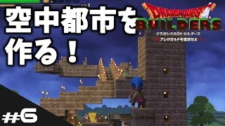 07993-dragonquest_builders_thumbnail
