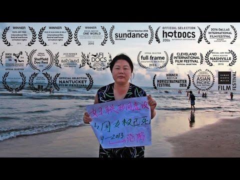 Hooligan Sparrow - Nanfu Wang in Conversation with Amy Taubin