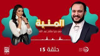برنامج المنبه | دنيا صلاح عبد الله | حلقة 15 | رمضان 2021