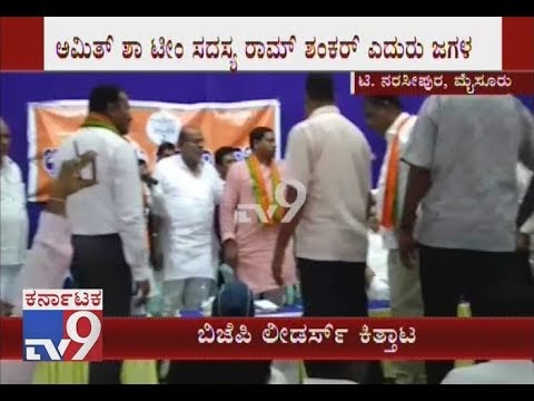 BJP Members Indulged in Ugly Fight During Block Level Meet At T Narasipur