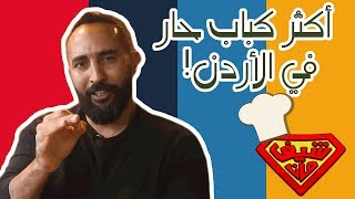مطعم كبابجي! - أكثر كباب حار في الأردن! وشاورما لحمة ودجاج