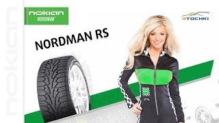 Зимняя нешипованная шина Nokian Nordman RS - 4 точки. Шины и диски 4точки - Wheels & Tyres 4tochki(Зимняя не шипованная шина Nokian Nordman RS. Шины и диски 4точки - Wheels & Tyres 4tochki Фрикционная шина Nordman RS отличается..., 2015-08-21T09:15:03.000Z)