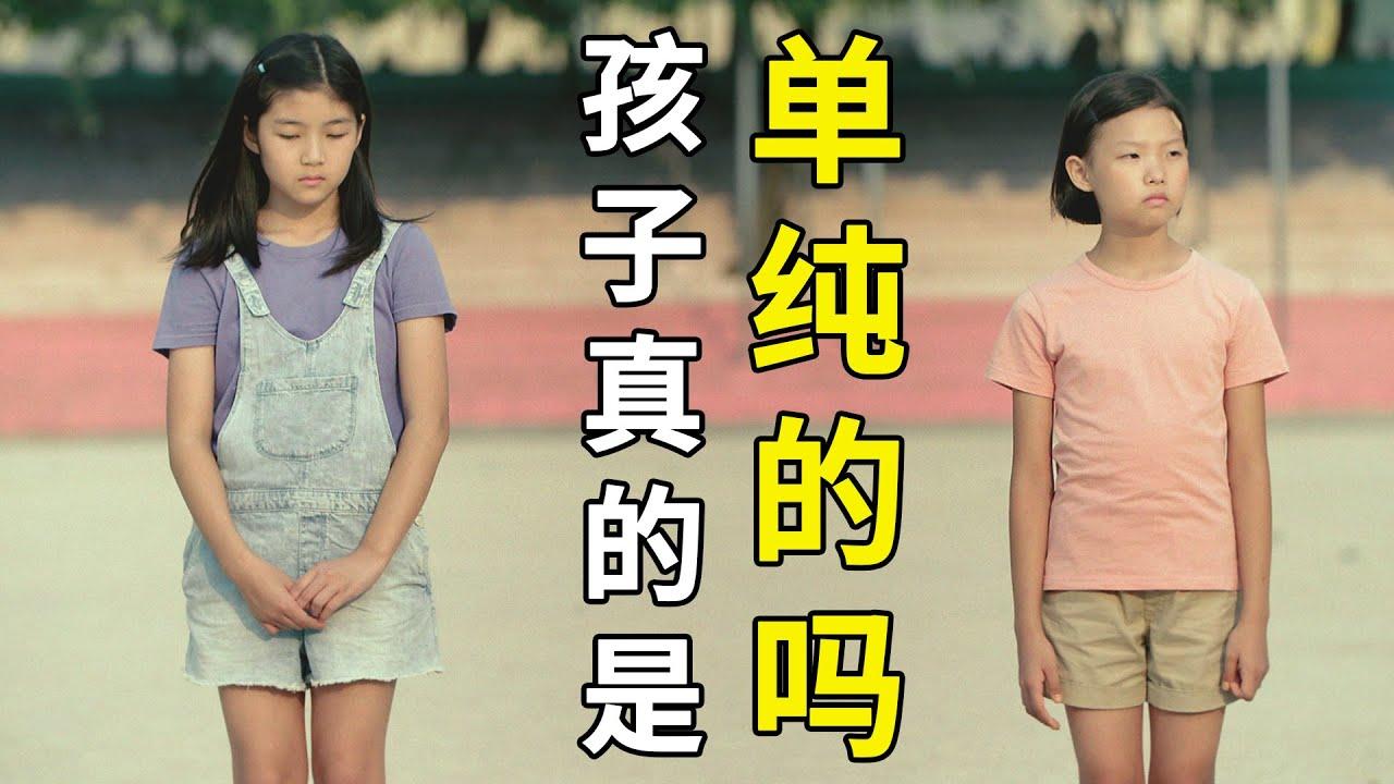 【越哥】韩国版《隐秘的角落》:你真的了解孩子的世界吗?
