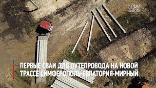 Первые сваи для путепровода на трасса Симферополь-Евпатория-Мирный