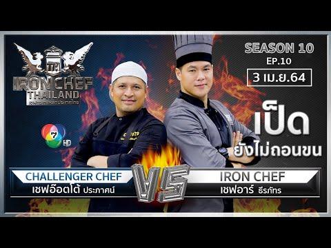 Iron Chef Thailand   3 เม.ย. 64 SS10 EP.10   เชฟอาร์ Vs เชฟอ๊อตโต้