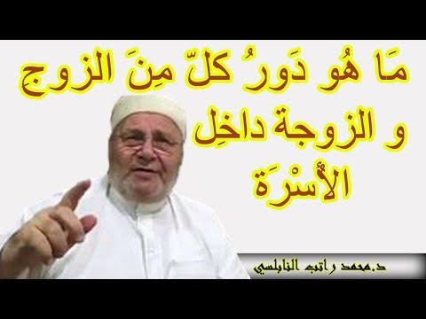 Mohamed Rateb Nabulsi ﻣَﺎ ﻫُﻮ ﺩَﻭﺭُ ﻛﻞّ ﻣِﻦَ ﺍﻟﺰﻭﺝِ ﻭ ﺍﻟﺰﻭﺟﺔ ﺩﺍﺧِﻞَ ﺍﻷﺳْﺮَﺓ ؟