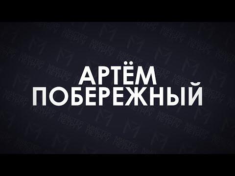 Визитка конкурса Мистер ПетрГУ 2016 | Артём Побережный