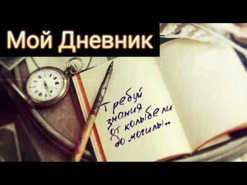 Дайте денег! Дневник Студента.