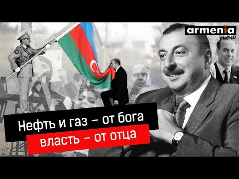 Почему Азербайджан равно
