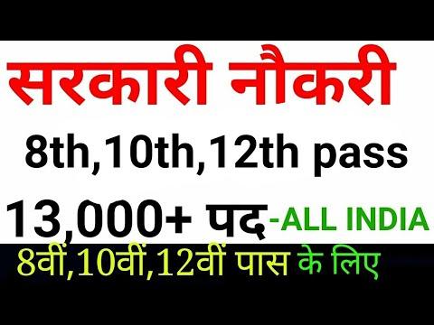13,000+ पद में बम्पर भर्ती 2018 | 8वीं,10वीं,12वीं पास | All India | सरकारी नौकरी 2018