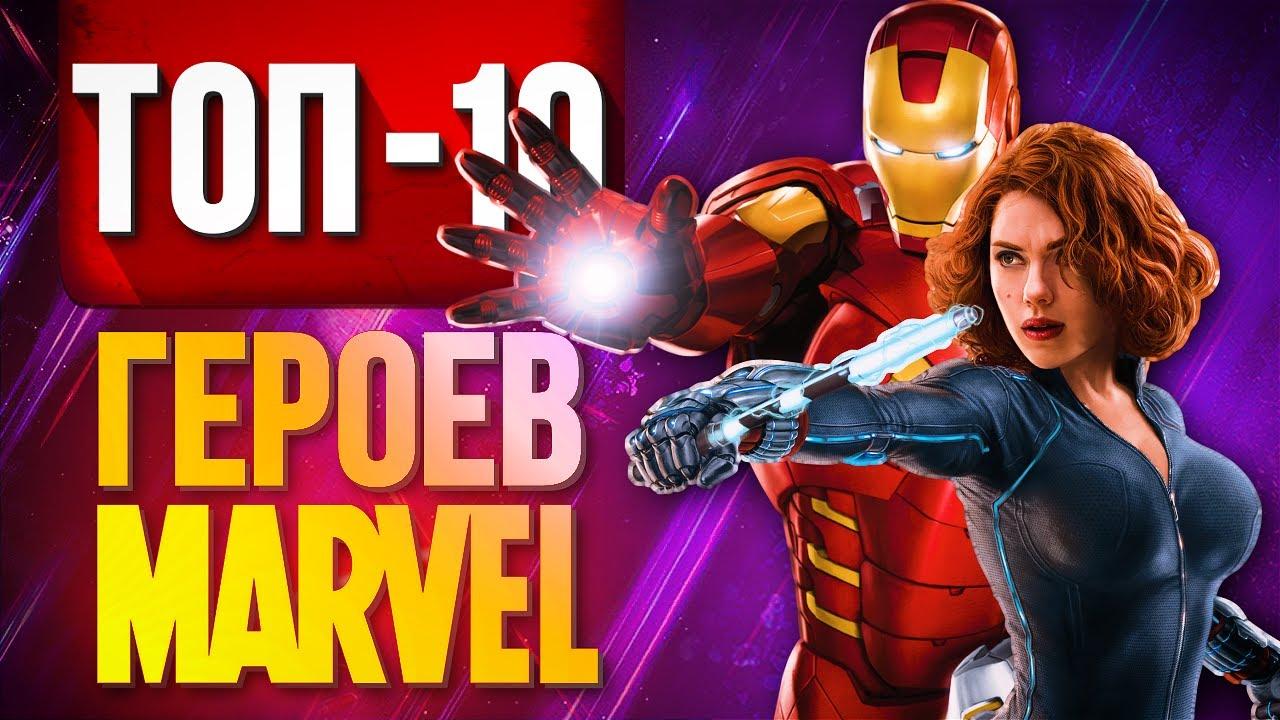 Топ-10 героев кинематографической вселенной Marvel в фильмах и играх - неизвестные факты и истории