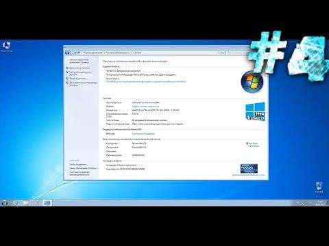 Видеоурок #4 о том, как перейти с 32 разрядной операционной системы Windows 7 на 64 разрядную операц