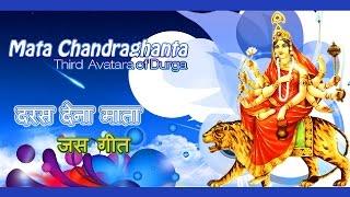 Bhakti Bhajan Song-Chhattisgarhi-दरस देदे mata -CG SONG-JASGEET Video.