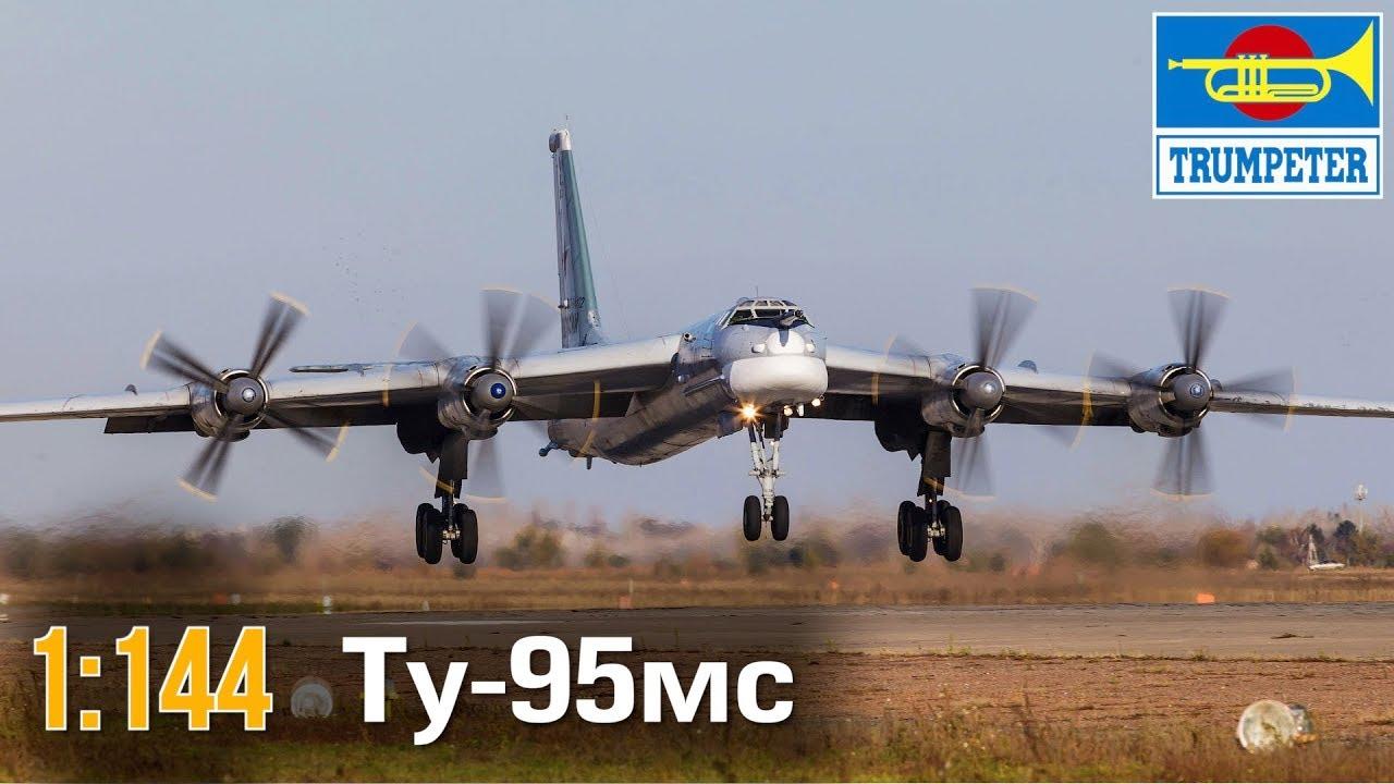 Ту-95мс :: 1/144 :: Trumpeter :: Распаковка и обзор - YouTube