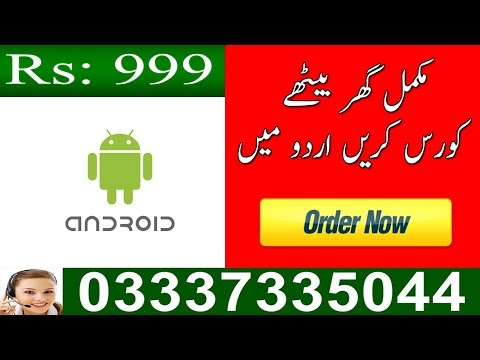 Android Apps Tutorial for Beginners in Urdu Hindi