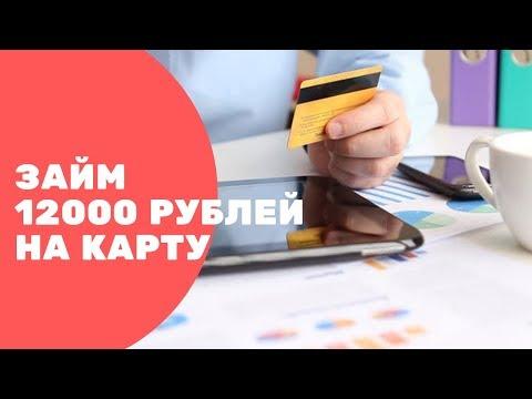 Займ 12000 рублей на карту срочно и без проверки