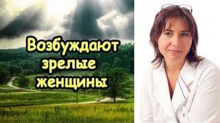 Возбуждают зрелые женщины(http://doctormakarova.ru/ Зрелость женщины - это переход из v.s. класса в x.o. Называется так же, а послевкусие и цена отлича..., 2015-09-21T16:16:42.000Z)