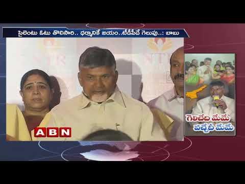 గెలిచేది మేమే,వచ్చేదీ మేమే ,టీడీపీదే గెలుపు : చంద్రబాబు | ABN Telugu