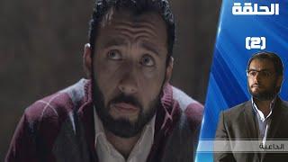 episode 02 al da3eya series الحلقة الثانية مسلسل الداعية
