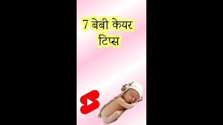 7 बेबी केयर टिप्स  1 मिनट में | 7 #baby #care #tips