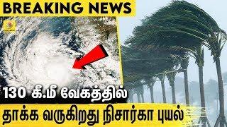 அடுத்தடுத்து வரும் ஆபத்து எச்சரிக்கும் வானிலை ஆய்வு மையம்   New Cyclone Formed