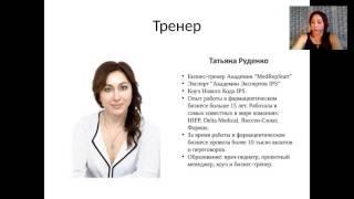 """Вебинар """"Медицинский представитель: быстрый старт в профессии"""" Часть 1"""
