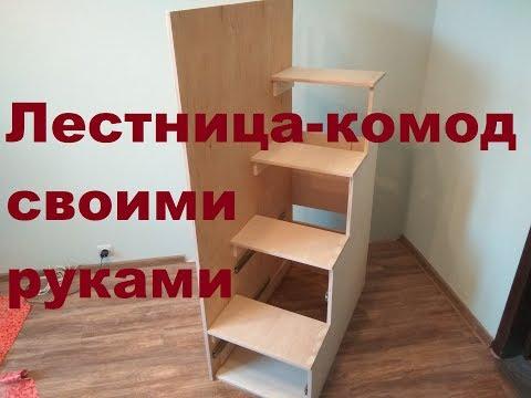 Лестница-комод на кровать чердак своими руками. Пошаговое изготовление. loft bed