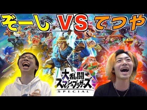 【大乱闘】ぞーしVSてつやのガチンコ3本勝負!!【スマブラSP】