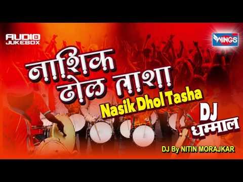 DJ Nasik Dhol Dhamal Dhol Tasha -Non Stop - 2015 Festival Mix Full Dhamaka