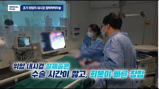 [메디컬플러스]  조기 위암의 내시경 점막하박리술 _ …